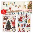 ウォールステッカー SSサイズ クリスマス シール ステッカー サンタ クリスマスツリー 飾り付け壁紙 壁 飾り サンタクロース