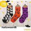 ハロウィン 靴下  ソックス ハロウィン柄 キッズ レディース 子供用 かぼちゃ