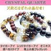 ブレスレット レディース 天然石 選べる3タイプ 数珠 パワーストーン レディース アクセサリー 専用ケース付き ラッピング無料 限定価格 人気