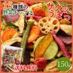 野菜チップス 150グラム 野菜スナック 送料無料 お菓...