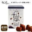 大人気の トリュフ チョコレート マセズ  mathez truffles 4flavors assort フランス産 大容量 650g 限定缶 嬉しい4つの味 プレーン オレンジピール クリスピー