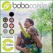BOBA3G 日本正規代理店商品  boba ボバキャリア 3G ベビーキャリー Carrier 抱っこ紐 ラシック ベビーキャリア 抱っこひも だっこ (コットン100%)