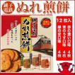 銚子電鉄 ぬれ煎餅(箱入り3種セット・12枚入)