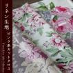 リネン生地セット ピンク系 YUWAカットクロス 3枚セット