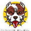 舌出しワンちゃんステッカー(コミック風)ステッカー いぬ イヌ 犬 カワイイ 可愛い クール かっこいい イラスト ピットブル猛犬注意 防犯