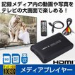 HDMIケーブルおまけ付き 「SD・USB・HDDをテレビで直...