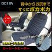 ドライブの必需品 12V車用ホットシートヒーター シガータイプ 運転席と助手席用 ダブルセット すぐ温まる 電動シート 暖房 ヒーター内蔵 防寒 暖房 HOT-OSR-W