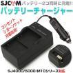 SJCAM SJ4000/SJ5000/M10シリーズ用 2個同時充電可! バッテリーチャージャー バッテリーパック AC充電器 シガーソケット CHI-SJ-CHARGER2