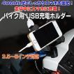 バイク用 USB充電ホルダー 衝撃保護 簡単取付 3.5〜6インチ iPhone6s CHI-CS-328