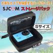 SJCAM ストレージバック Sサイズ キャリーケース アクセサリーケース カメラケース ハードケース CHI-SJBAG-S