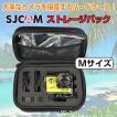 SJCAM ストレージバック Mサイズ キャリーケース カメラ アクセサリ アクションカメラ ウェアラブルカメラ SJ4000 SJ5000X M10 M20 SJ6 SJ7 CHI-SJBAG-M