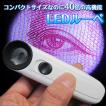 LED ルーペ 高品質 40倍 拡大鏡 虫眼鏡 コンパクトリーディングルーペ 21mm アクリルレンズ ゆうパケット送料無料◇CHI-MG6B-1B