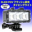 GoPro SJCAM対応 3LED フラッシュライト 調光ダイビングライト 防水 ポータブル 撮影 ライト ダイビング 水中 海 ◇CHI-LIGTH-3LED