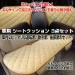 車用 シートクッション 3点セット(運転席、助手席、後部席)自宅の椅子 キルティング加工 裏面滑り止め加工 カー用品◇CHI-TT-03