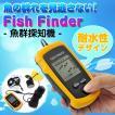 ポータブル フィッシュファインダー バックライト 魚...