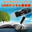 USBデジタル顕微鏡 USB 500倍ズーム LED 勉強 宿題 研...