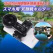 スマホ用 双眼鏡ホルダー 望遠鏡 装着 撮影 アクセサリー iPhone Android◇CHI-WYJ-2
