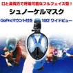GoPro SJCAM マウント対応 シュノーケルマスク 180°のワイドビュー スキューバダイビング フルフェイス型 水中撮影 アクションカメラ CHI-M2098G