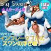インフレータブル ビッグサイズスワン 浮き輪 白鳥 大人 おしゃれ おもしろ フラミンゴ 大人 子供 プール 海 レジャーに最適 185cm ◇CHI-FLOAT-BIGSWAN