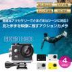 EKEN H9R アクションカメラ リモコン付き スポーツカメラ 水中カメラ ウェアラブルカメラ WIFI 4K 170度広角 30m防水 2インチ ◇CHI-EKEN-H9R ポイント2倍
