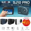 SJCAM SJ10 Pro アクションカメラ 防水 4K60FPS 8倍ズーム WiFi ライブストリーミング GoPro をお考えの方にお勧め 予備バッテリープレゼント 送料無料