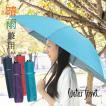 傘 晴雨兼用傘 waterfront 超軽量オールカーボン折りたたみ傘(全4色)