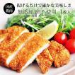 チキンカツ 紀州うめどり 1枚(130g) 冷凍 無添加【紀の国みかん鶏での代用出荷】