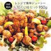 紀州うめどり チューリップ唐揚げ&梅塩麹からあげ 950g 冷凍 【紀の国みかん鶏での代用出荷】