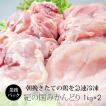 鶏肉 紀州うめどり もも肉&むね肉 2kg 業務用
