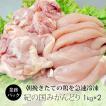 鶏肉 紀州うめどり もも肉&ささみ 2kg 業務用