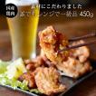 ビール専用 唐揚げ 450g 紀州うめどり 冷凍 からあげ 【紀の国みかん鶏での代用出荷】