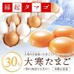 和歌山県産 卵「大寒 たまご 30玉」(破損保証5玉含む) 縁起タマゴ 紀州うめたまご 太陽のたまご 海藻草たまご