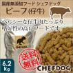 ドッグフード シェフドッグ ビーフ 6.2kg 国産 無添加 送料無料
