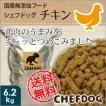 ドッグフード シェフドッグ チキン 6.2kg 国産 無添加 送料無料
