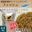 ドッグフード シェフドッグ フィッシュ 6.2kg 国産 無添加 低アレルギー 送料無料