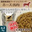ドッグフード シェフドッグ ホース 6.2kg 国産 無添加 送料無料