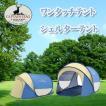 テント テント/ワンタッチ  サンシェードテント アウトドア用 人気 防水