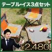 レジャーテーブル アウトドアテーブル/折りたたみ