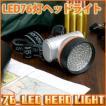 LEDヘッドライト LEDヘッドライト/LEDライト 夜釣り 最強 強力 明るい LED76灯