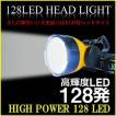 LEDヘッドライト LEDヘッドライト/LEDライト 夜釣り 最強 強力 明るい LED128灯
