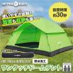 テント テント/ワンタッチテント ドームテント キャンプ アウトドア 簡単設営 2人用 ワンタッチドームテント 送料無料 CAMPING BUDDY