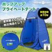 テント ワンタッチテント 着替えテント 更衣室 ポップアップテント 防災 キャンプ 簡単設営 送料無料 CAMPING BUDDY