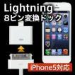 iPhone5 Lightning 変換アダプタ