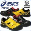 安全靴 アシックス ウィンジョブ FCP101 セーフティーシューズ(asics)