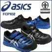 安全靴 アシックス ウィンジョブ FCP102 セーフティーシューズ(asics)