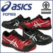 安全靴 アシックス ウィンジョブ FCP103 セーフティーシューズ(asics)
