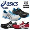 アシックス 安全靴 FIS32L 安全靴スニーカー 作業靴