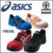 アシックス安全靴/FIS33L 安全靴 安全靴スニーカー 作業靴