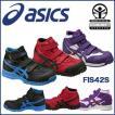 アシックス安全靴/FIS42S 安全靴 安全靴スニーカー 作業靴