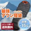 寝袋 寝袋/冬用 車中泊 人気 シェラフ アウトドア用 あったか寝袋